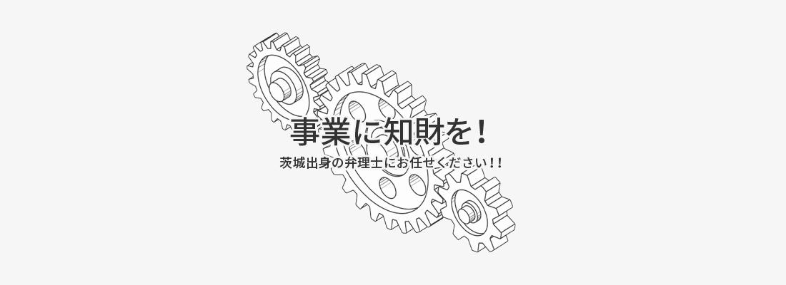 事業に知財を!知的財産の手続きなら茨城出身の弁理士にお任せください!